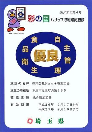 saitama_haccp.jpg