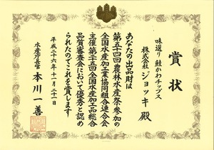 2015suisancho.jpg