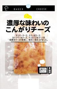 濃厚な味わいの こんがりチーズ